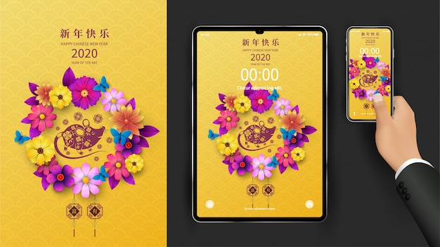 新年あけましておめでとうございます2020。ラットの年、漢字は裕福な新年を意味します。