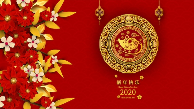 ラット紙の中国の旧正月2020年カットスタイル。中国語の文字は、新年あけましておめでとうございます、裕福です。