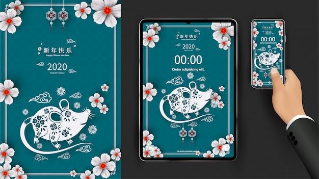 幸せな中国の旧正月2020。ラットの年。タブレットまたは携帯電話用の黄道帯の壁紙。