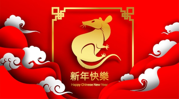 赤でペーパーカットとクラフトスタイルを持つラットの中国の旧正月2020年