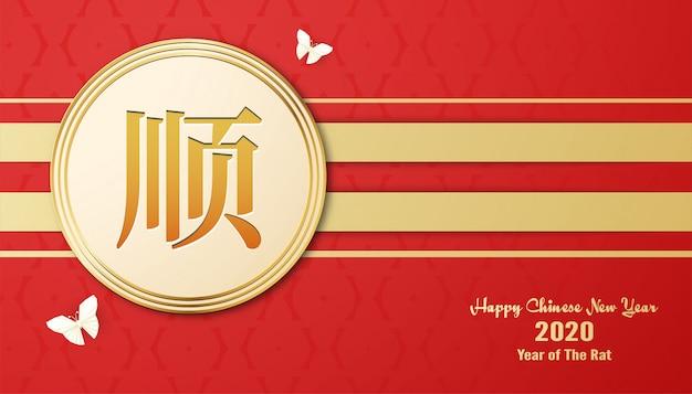 Счастливый китайский новый год 2020, год крысы.