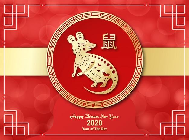 幸せな中国の旧正月2020年、ラットの背景の年