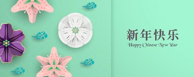 幸せな中国の新年2020年、,年。