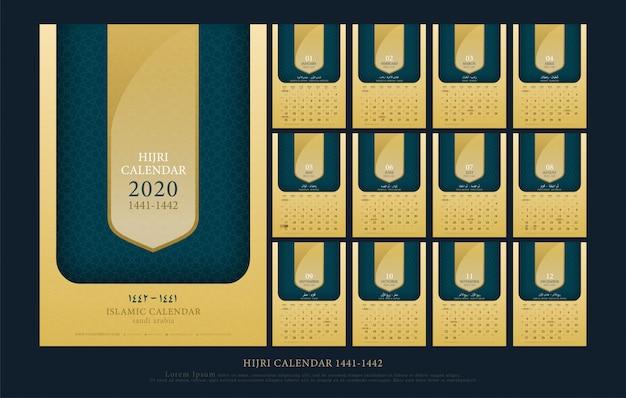 Исламский календарь 2020