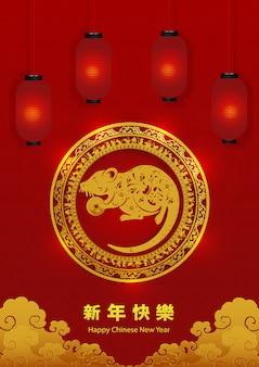 Счастливый китайский новый год 2020