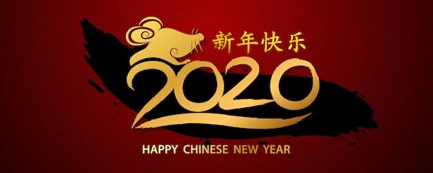 Счастливый китайский новый год 2020 баннер карты год крысы.