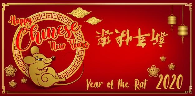 Счастливый китайский новый год 2020 крыса знак зодиака.