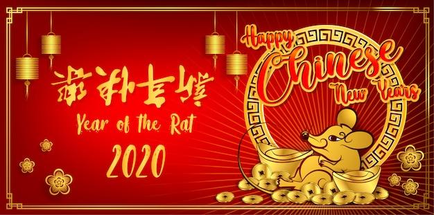 幸せな中国の旧正月2020ラット星座。