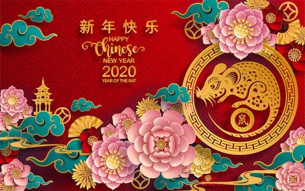 Счастливый китайский новый год 2020. год крысы