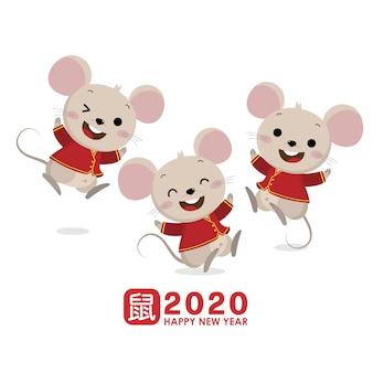 幸せな中国の新年のグリーティングカード。 2020年のラットの黄道帯