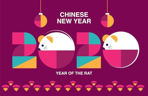 Китайский новый год 2020