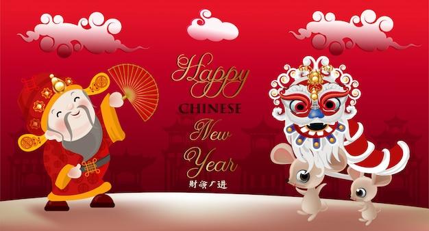 С новым годом 2020, год крысы с китайским богом и желающий текст для богатых в жизни