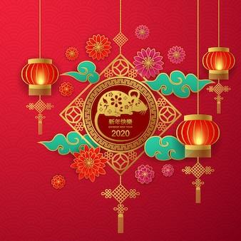 幸せな中国の旧正月2020。伝統的なアジアの装飾と伝統的なグリーティングカードとラットの年