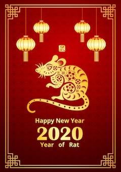中国の新年2020