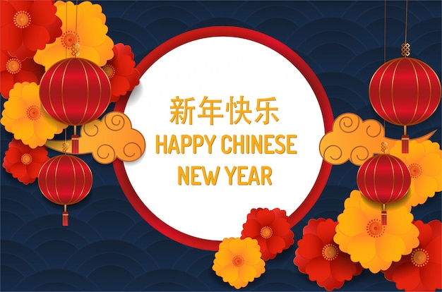 幸せな中国の旧正月2020年。花、雲、ハンギングランタンの背景