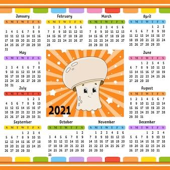 かわいいキャラクターが登場する2020年のカレンダーです。
