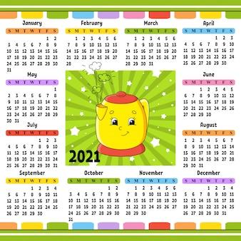 かわいいキャラクターが登場する2020年のカレンダーです。楽しくて明るいデザイン。
