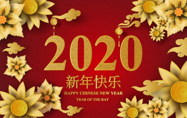 花の黄金の2020ハッピー中国新年