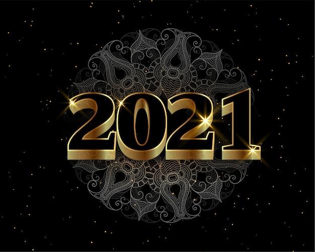 2021年の黒と金の新年あけましておめでとうございます装飾的な背景