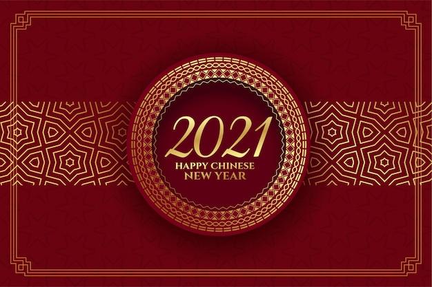 Celebrazione cinese del buon anno 2021 sul rosso