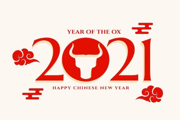 2021 felice anno nuovo cinese del bue