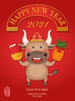 2021 chinese new year of cute cartoon ox
