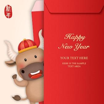 Китайский новый год 2021 года с милым мультяшным быком и красным шаблоном конверта. китайский перевод: новый год.