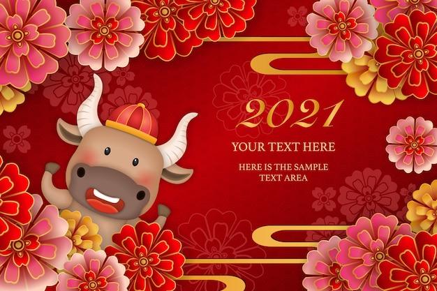 2021年中国の旧正月のかわいい漫画の牛と丸い牡丹の花の曲線の波
