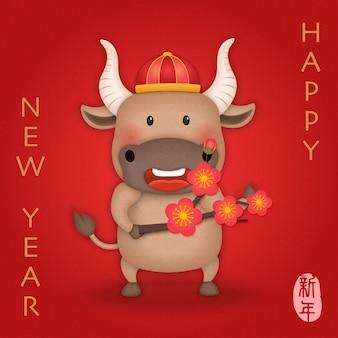 2021年梅の花の枝を保持しているかわいい漫画の牛の中国の旧正月。中国語訳:新年。