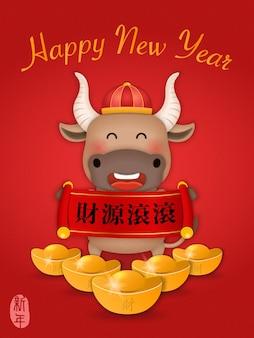 2021年中国の旧正月のかわいい漫画の牛がスクロールリールの春の連句と黄金のインゴットを保持しています。中国語訳:正月と利益が四方八方から注がれています。
