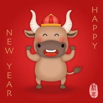 2021年中国の旧正月のかわいい漫画の牛の笑顔と新年の呼び出しを支払います。中国語訳:新年。