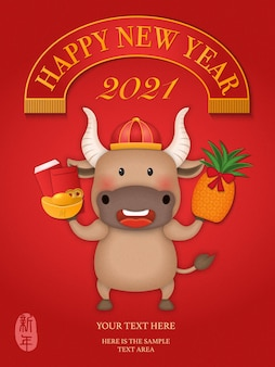 2021年旧正月のかわいい漫画の牛