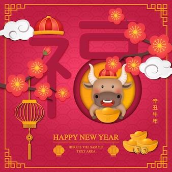 2021年中国の旧正月のかわいい漫画の牛と黄金のインゴット梅の花のらせん状の曲線の雲と中国語の単語のデザインの祝福。中国語の翻訳:牛と祝福の新年。