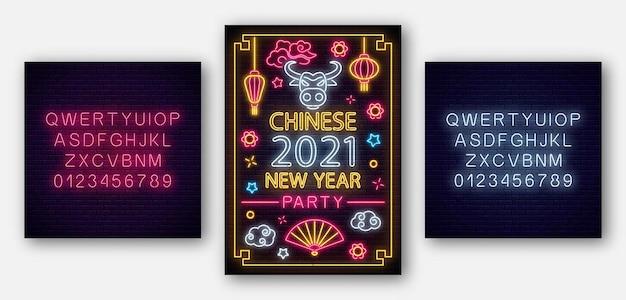 알파벳 네온 스타일에 흰색 황소 포스터의 2021 중국 새 해. 아시아 음력 새해 초대 축하