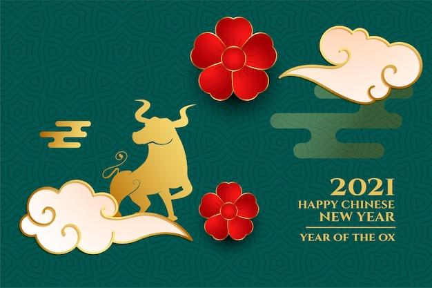花と雲のベクトルを持つ牛の2021年中国の年