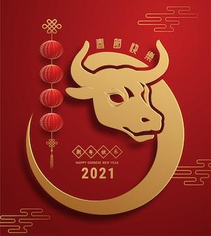 2021 китайский новый год открытки знак зодиака с бумаги вырезать. год окс. золотой и красный орнамент. концепция праздника баннер шаблон, элемент декора. перевод: happy китайский новый год 2021,
