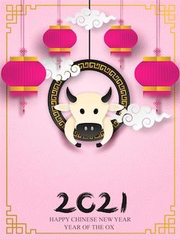 2021 счастливый китайский новый год. дизайн с волом и фонарем
