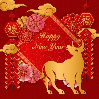 2021 счастливый китайский новый год, золотой рельефный цветок быка, петарды, облако и весенний куплет.