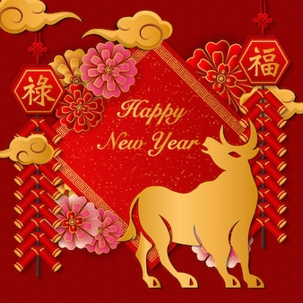 2021 happy chinese new year gold relief ox flower firecrackers cloud and spring couplet.