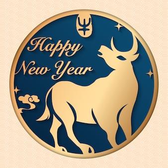2021年旧正月の黄金のレリーフ去勢牛とスパイラルカーブクラウド。