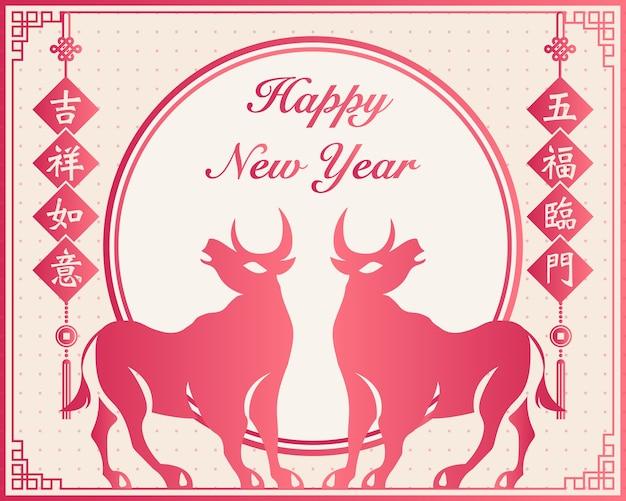 2021年旧正月の牛レトロエレガントな春の連句の装飾