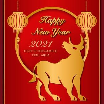 2021年旧正月の牛とランタンの黄金の丸いフレーム