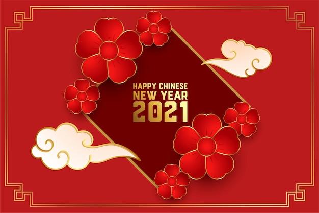 2021 felice anno nuovo cinese sul vettore rosso