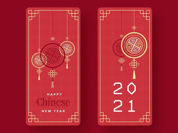 2021 해피 중국 설날 템플릿 또는 전단지 디자인 장식