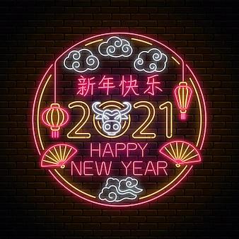 네온 스타일의 흰색 황소와 2021 해피 중국 설날.