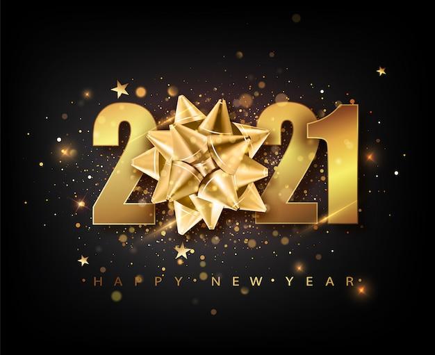 2021ゴールデンギフト弓、紙吹雪、白い数字で幸せな新年の背景。冬の休日のグリーティングカードのデザインテンプレートです。クリスマスと新年のポスター