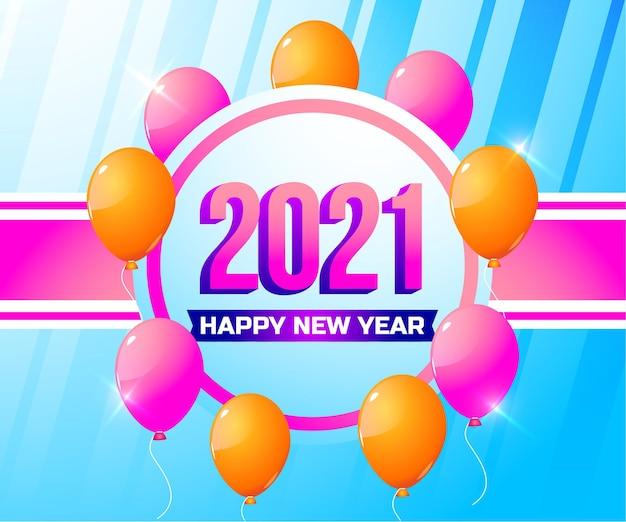 2021年明けましておめでとうございます。