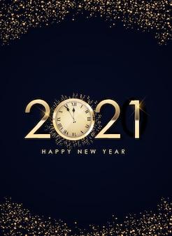 2021幸せな年末年始の背景。