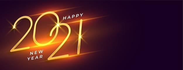 2021年明けましておめでとうパーティーお祝いバナーデザイン