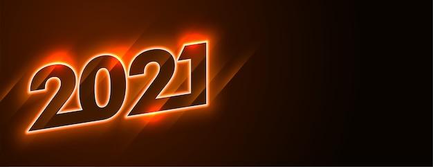 2021年明けましておめでとうございます光沢のあるネオンバナーデザイン